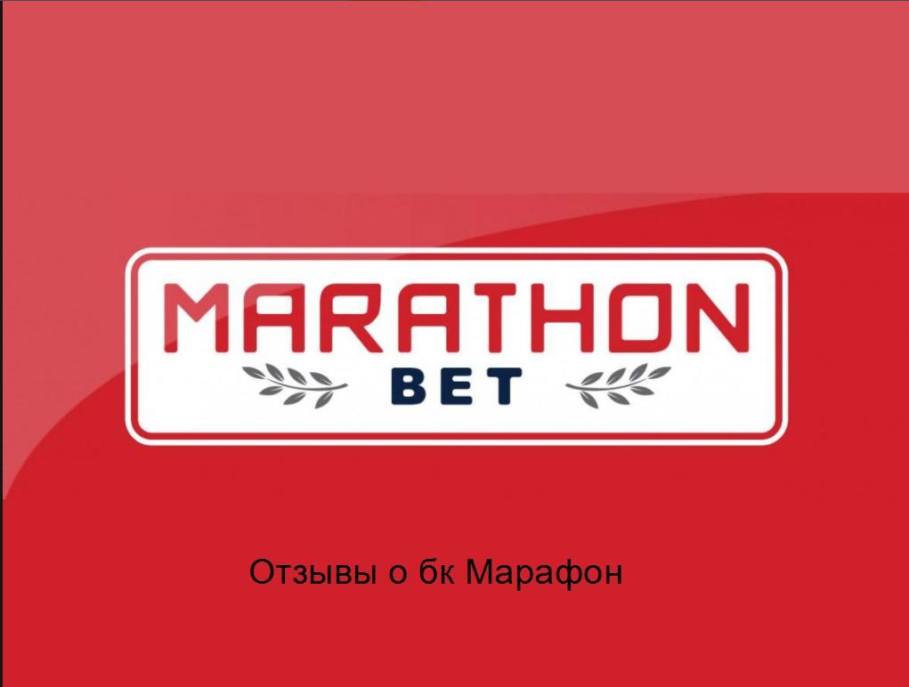 Бк марафон ставки по ходу матча