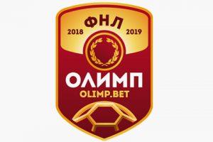ФНЛ и букмекерская контора «Олимп» стали партнерами